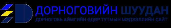 Дорноговийн шуудан